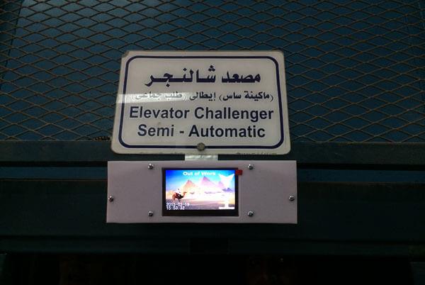 Erster Steuerungsumbau in Kairo
